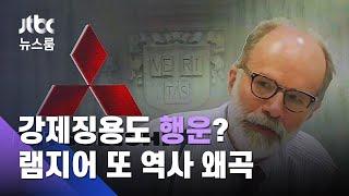 """[단독] """"미쓰비시 공장 간 건 행운""""…램지어, 강제징용 놓고도 '왜곡' / JTBC 뉴스룸"""