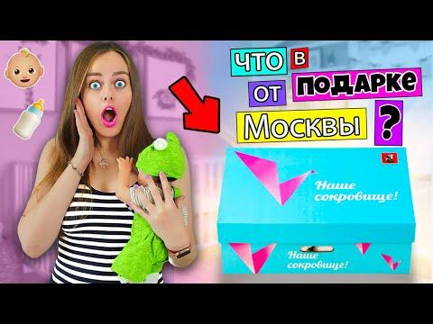 Что Внутри Коробки? Распаковка ПОДАРКА от Москвы для МАМ! BaByBox | Наше Cокровище