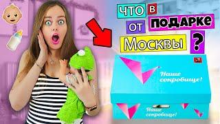 Что Внутри Коробки? Распаковка ПОДАРКА от Москвы для МАМ! BaByBox   Наше Cокровище