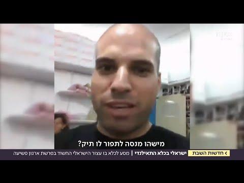 כלוא בתאילנד: מסע לכלא בו עצור הישראלי החשוד בפרשת ארגון פשיעה | מתוך חדשות השבת 21.10.17