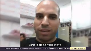 כלוא בתאילנד: מסע לכלא בו עצור הישראלי החשוד בפרשת ארגון פשיעה