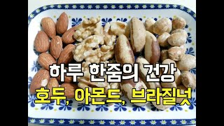 하루 한줌의 건강~ 신선하고 맛있는 견과류 아몬드, 브…