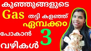 How To Burp A New Born Baby Malayalam / Top 3 Technique To Burp A New Born Baby