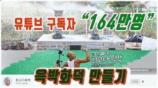 윽박 화덕 : 경기도 이천 최고다윽박 가마솥 2개 거는 화덕만들기 thumbnail