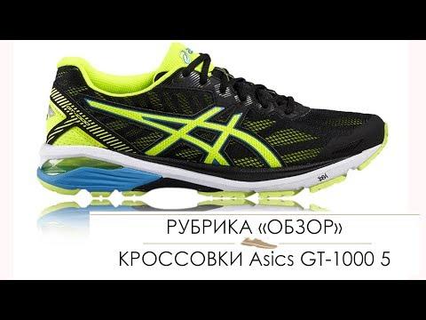 Одни из лучших тренировочных кроссовок. Обзор на Asics GT-1000 5