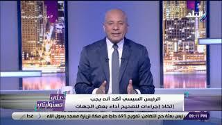 أحمد موسى : «الدولة المصرية فى عهد الرئيس السيسي تتمتع بمصداقية وتفي بما تعد»