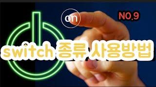 NO.9 전기실무 switch 종류와 사용방법 부저 푸…