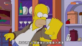 [辛普森家庭] 美枝選市長 荷馬當衝車大將軍