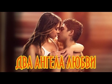Божественная песня! ДВА АНГЕЛА ЛЮБВИ! New 2020