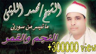الشيخ محمد الليثى سورتى النجم والقمر