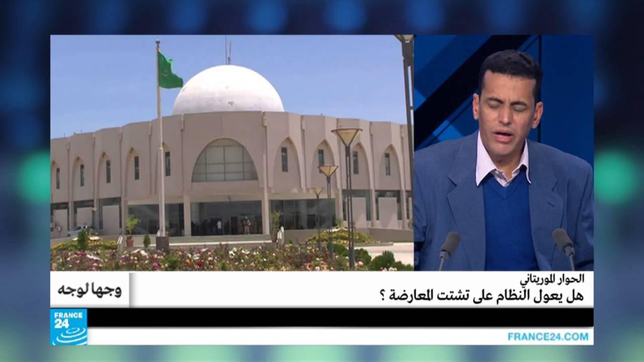 الحوار الموريتاني.. هل يعول النظام على تشتت المعارضة؟