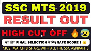 SSC MTS 2019 RESULT OUT OFFICIALLY   SSC MTS 2019 SHORTLISTED CANDIDATE FOR DV   MTS FINAL CUT OFF