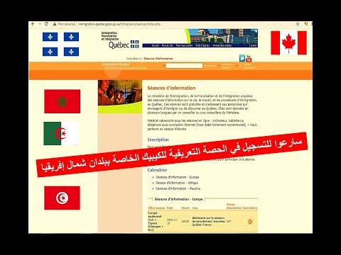 Séance d'information sur le Québec!  جديد الهجرة: الحصة التعريفية للكيبيك الخاصة ببلدان شمال إفريقيا