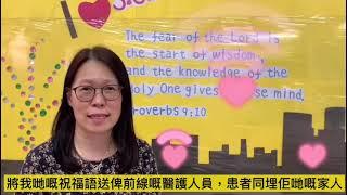 Publication Date: 2021-03-04 | Video Title: 聖三一堂小學阮素雲校長-與眾同抗疫「網上送祝福」
