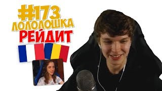 #173. ЛОЛОЛОШКА РЕЙДИТ РУМЫНКУ И ФРАНЦУЗА!
