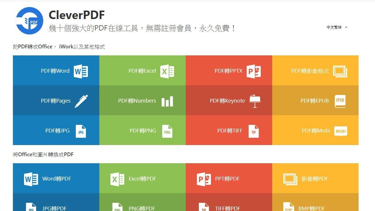 CleverPDF: 免費PDF轉Word、Excel、合併、壓縮、浮水印,批次轉檔工具