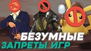 Самые странные запреты игр | ТОП / Видео