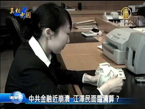 【中國新聞】中共金融近崩潰 江澤民面臨清算?