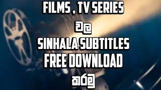 විනාඩි දෙකෙන් subtitles අතේ! How to find sinhala subtitles for films - How to get sinhala subtitles