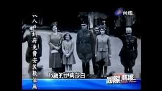 (1/2)英國女王伊莉莎白二世登基60週年(新聞報導)