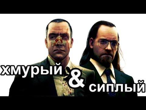 Залетай - Kane & Lynch: Dead Men  (Устрой Destroy - развлекательный контент для зрителей на стриме)