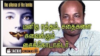 The Silence of the Lambs 1991 Hollywood Psychological Horror Movie Review In Tamil By #Jackiesekar