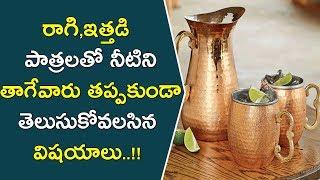 రాగి,ఇత్తడి పాత్రలతో కలిగే లాభాలు || Health Benefits Of  Drinking Water In Copper And Brass Vessel