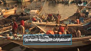 ماذا وراء عودة الاستفزازات الأريتيرية للصيادين في محيط جزر حنيش؟   التاسعة