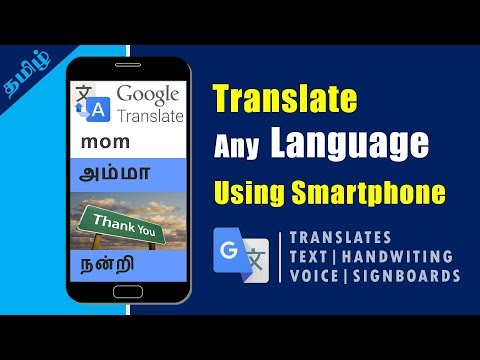 how-to-use-google-translate-android-app-|-easy-way-to-translate-any-language-|-tamil-tutorial
