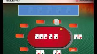 *Видео Урок*Как Се Играе Texas Hold'em Poker