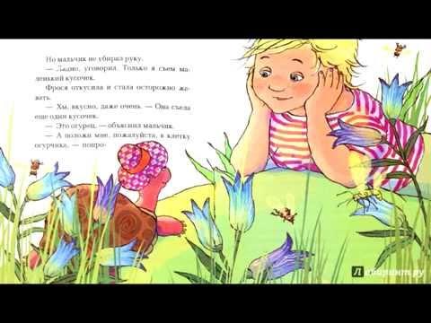 СЛУШАТЬ Детские сказки - Про улитку и черепаху