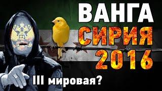 Ванга предсказания о Сирии 2016. Что ждёт Сирию, коалицию НАТО и мир в ближайшем будущем
