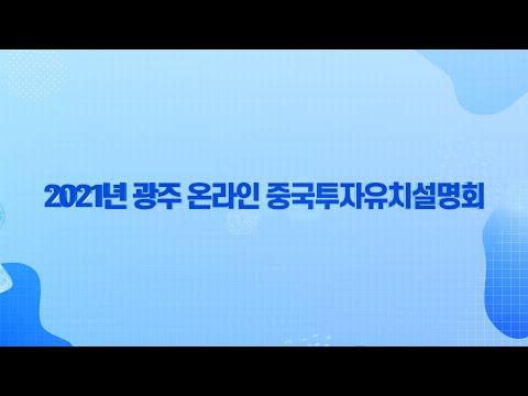2021년 광주 온라인 중국투자유치설명회 Full 영상 이미지