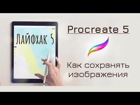 Как сохранять изображения в Procreate | Procreate лайфхак 5