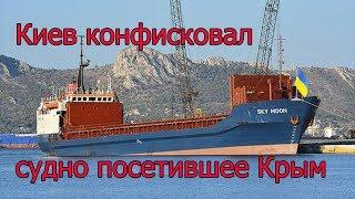 Киев конфисковал судно посетившее Крым