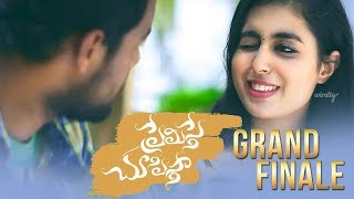 Premisthe Chukkal Chupistha    Grand Finale    Telugu Web Series    Wirally Originals
