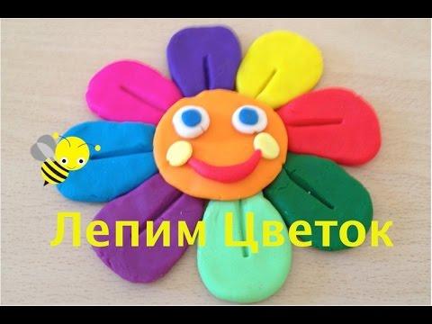 Развивающие видео: лепим Цветок из пластилина. Игрушки для детей