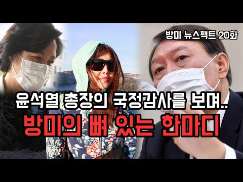 윤석열 검찰총장의 국정감사를 보며, 방미의 뼈 있는 한마디 [방미TV 뉴스팩트 20화]