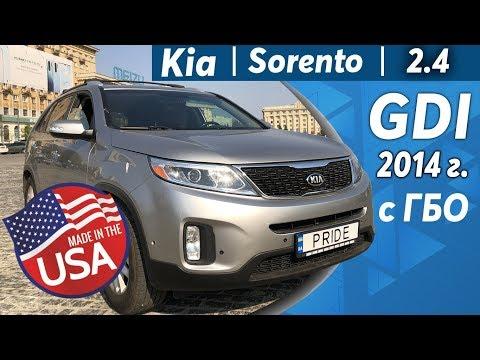 Обзор Авто из США с ГБО, KIA Sorento (Киа Соренто) 2.4 GDI 2014г. Топ авто из США для рынка Украины.