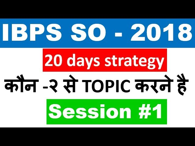 IBPS SO PRELIMS SESSION #1 Full Analysis and 20 DAYS Strategy and  कौन -२ से TOPIC करने है