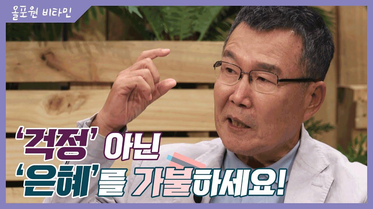 ♡올포원 비타민♡ '걱정' 아닌 '은혜'를 가불하세요!|CBSTV 올포원 148회