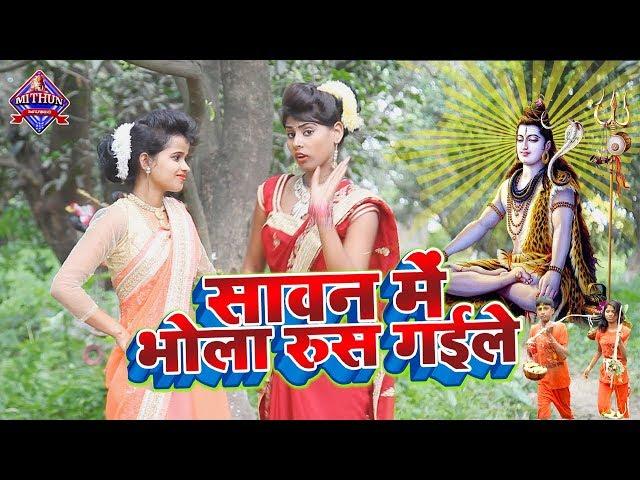 Kiran Singh & Kajal Sharma ?? ??? Video Dj Song (2018) ~ Sawan Me Bhola Rus Gayile ~ Bhojpuri Bolbam