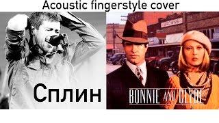 Сплин - Бонни и Клайд / Splin - Bonnie and Clyde (Acoustic fingerstyle cover)