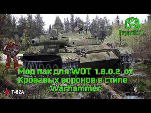 """Моды для World Of Tanks 1.8.0.2 от клана Кровавые Вороны """"warhammer"""" 2.6.3"""