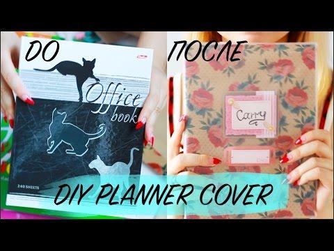 Делаем красивую обложку для Ежедневника/Планнера | DIY Planner cover | carrypingwin