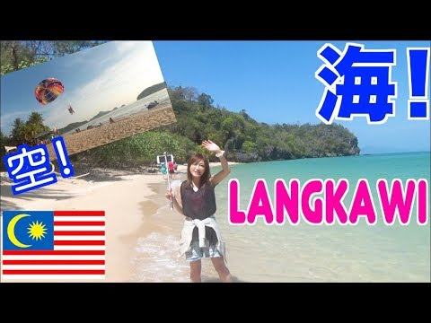 【TRIP】 [Malaysia, Langkawi] FIRST & BEST PARASAILING!! Tasty FOOD & Elegant NATURE!! [Use CC]