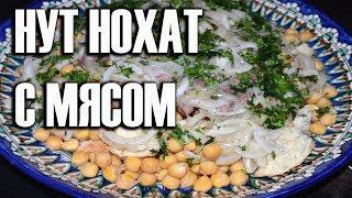 ВПЕРВЫЕ НА КАНАЛЕ! Рецепт Нут Горох с мясом Moxora Peas with Meat Chef Sam