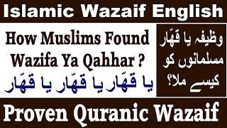 Ubqari Lahoti Wazaif  | Episode 1 | How Muslims found  Wazifa Ya Qahhar | Ubqari English Media