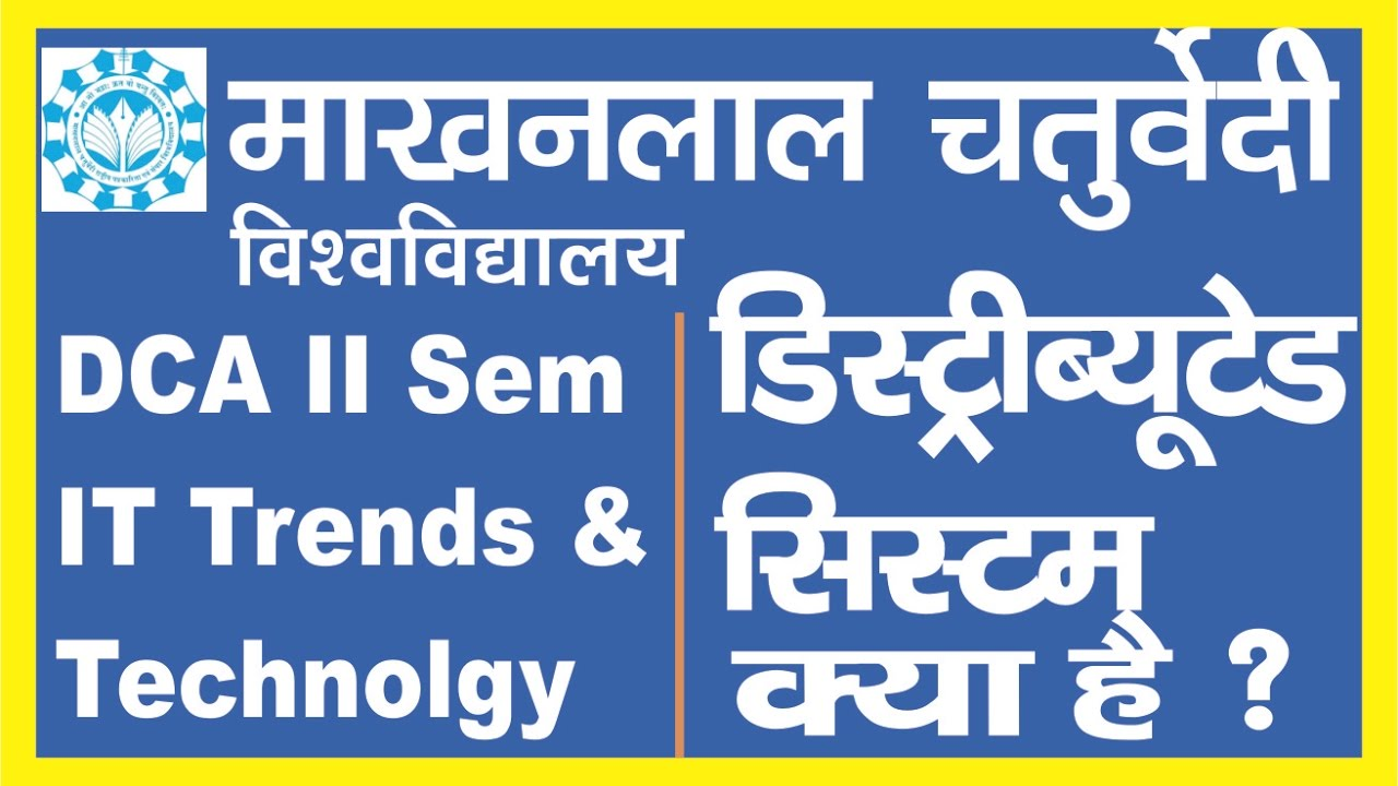 DCA II Sem IT Trends & Technology || What is Distributed System | MCRPV [  हिंदी मैं ]