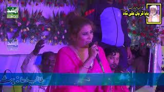 Ek Ek Sha Chana Lab K Sajai A-Naseebo lal 2018-Urss Baba Qurban Ali Shah Okara